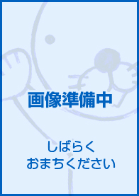 むこうぶち(53) 天獅子悦也 発売日:2020/02/29 定価:定価:本体650円+税