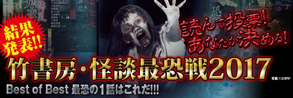 竹書房・怪談最恐戦