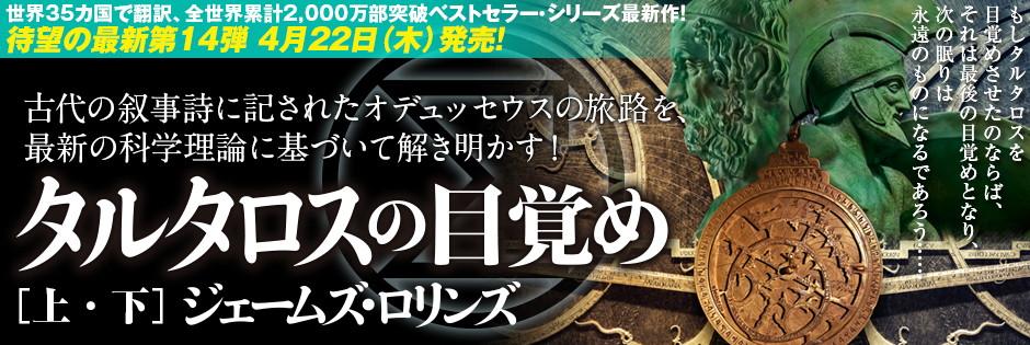 シグマフォースシリーズ新刊
