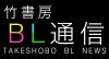 竹書房BL通信