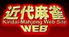 近代麻雀WEB