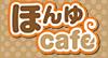 ほんゆcafe