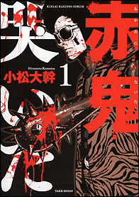 赤鬼哭いた(1) 小松大幹 発売日:2015/06/15 定価:定価:本体650円+税