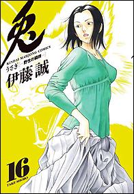 兎-野性の闘牌-(16) 伊藤誠 発売日:2015/06/15 定価:定価:本体650円+税