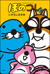 ぼのコレ(3) いがらしみきお 発売日:2015/08/27 定価:定価:本体490円+税