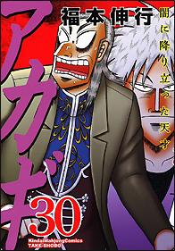 アカギ(30) 福本伸行 発売日:2015/08/01 定価:定価:本体650円+税