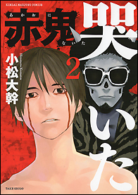 赤鬼哭いた(2) 小松大幹 発売日:2015/12/15 定価:定価:本体700円+税