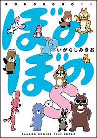 ぼのぼのs いがらしみきお 発売日:2016/03/26 定価:定価:本体490円+税