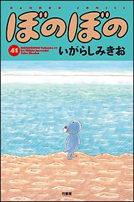 ぼのぼの(41) いがらしみきお 発売日:2016/03/26 定価:定価:本体619円+税
