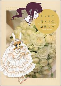 セトギワ花ヨメ(7) 胡桃ちの 発売日:2016/07/07 定価:定価:本体650円+税