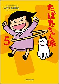 たばたちゃん派(5) みずしな孝之 発売日:2016/12/26 定価:定価:本体650円+税