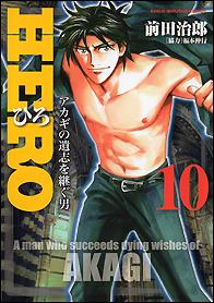 HERO(10) 前田治郎/福本伸行(協力) 発売日:2016/12/15 定価:定価:本体650円+税