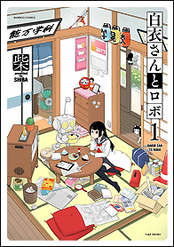 白衣さんとロボ(1) 柴 発売日:2017/02/07 定価:定価:本体650円+税