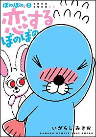 ぼのぼのs(2) 恋するぼのぼの いがらしみきお 発売日:2017/03/27 定価:定価:本体490円+税