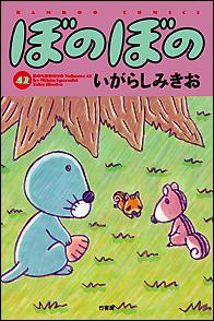 ぼのぼの(42) いがらしみきお 発売日:2017/03/27 定価:定価:本体620円+税