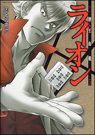 牌王血戦 ライオン(5) 志名坂高次 発売日:2017/05/15 定価:定価:本体650円+税