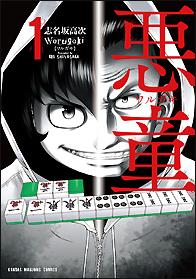 悪童-ワルガキ-(1) 志名坂高次 発売日:2018/01/15 定価:定価:本体650円+税
