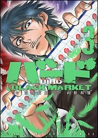 バード BLACK MARKET(3) 山根和俊/青山広美 発売日:2018/02/15 定価:定価:本体650円+税