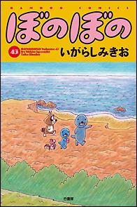 ぼのぼの(43) いがらしみきお 発売日:2018/03/17 定価:定価:本体700円+税
