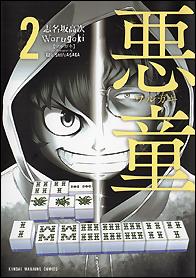 悪童-ワルガキ-(2) 志名坂高次 発売日:2018/05/01 定価:定価:本体650円+税