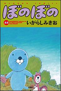 ぼのぼの(44) いがらしみきお 発売日:2019/03/15 定価:定価:本体700円+税