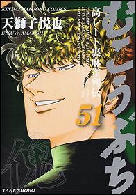 むこうぶち(51) 天獅子悦也 発売日:2019/04/01 定価:定価:本体650円+税