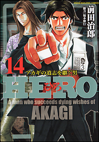 HERO(14) 前田治郎/協力:福本伸行 発売日:2019/05/01 定価:定価:本体650円+税