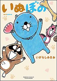 いぬぼの いがらしみきお 発売日:2019/11/01 定価:定 価:902円 (税込)