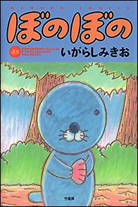 ぼのぼの(45) いがらしみきお 発売日:2020/03/27 定価:定価:本体700円+税