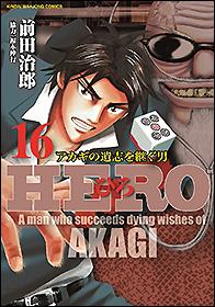 HERO(16) 前田治郎/協力:福本伸行 発売日:2020/07/01 定価:定価:本体680円+税
