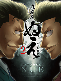 麻闘伝 ぬえ(2) 志名坂高次 発売日:2020/07/01 定価:定価:本体680円+税