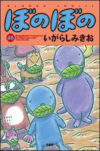 ぼのぼの(46) いがらしみきお 発売日:2021/03/27 定価:定 価:880円 (税込)