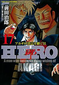 HERO(17) 前田治郎/協力:福本伸行 発売日:2021/04/01 定価:定 価:770円 (税込)
