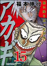 アカギ(15) 福本伸行 発売日:2017/06/30 定価:定価:本体650円+税