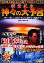 新世紀末神々の大予言 (バンブー・コミックス)