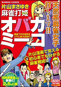 麻雀打姫オバカミーコ (B6シリーズ) 片山まさゆき 発売日:2021/01/20 定価:定 価:660円 (税込)